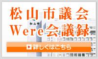松山市議会Were会議録