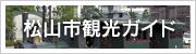 松山市観光ガイド