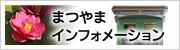 松山インフォメーション